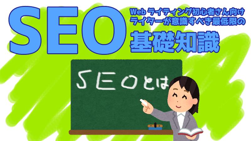SEOとは?Webライティング初心者向けSEO基礎知識